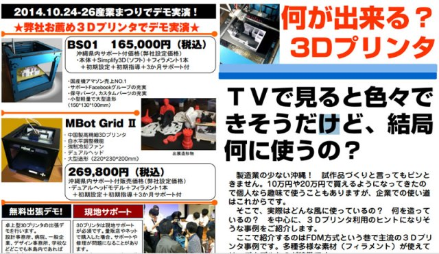 産業まつりチラシ 3Dプリンタ (株)夢づくり沖縄