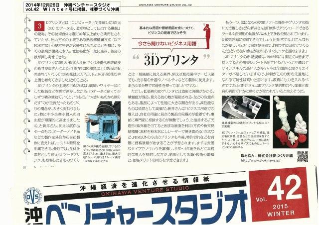 沖縄ベンチャースタジオに3Dプリンタ取材記事が掲載されました。