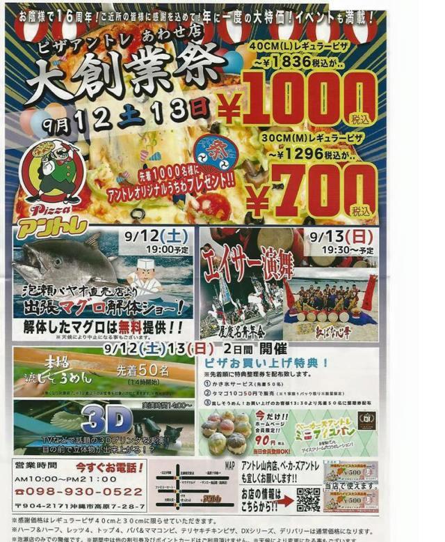 20150912アントレ大創業祭_n